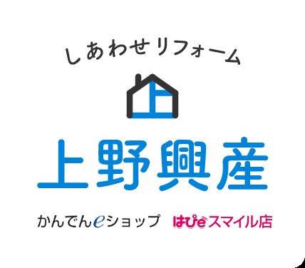 神戸市、須磨、垂水、西区のリフォームなら上野興産